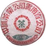 1998-勐海野生乔木青饼-生
