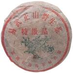 1999-易武正山大叶(红票厚黑草纸)-生