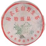 1999-易武正山大叶(红票厚丝纹纸)-生