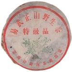 1999-易武正山大叶(红票特厚棉纸)-生