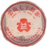 2000-无R红大益7262熟饼-熟