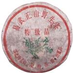 2000-易武正山野生茶(蓝黑票薄棉纸)-生