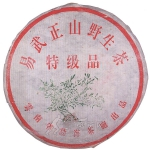 2000-易武正山野生茶(紫红票格纹纸)-生