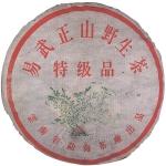 2000-易武正山野生茶(紫红票厚棉纸)-生
