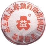 2002-班章野生老树圆茶-生