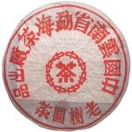 2002-乔木老树圆茶-生