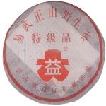 2002-易武正山野生茶(特级品)-生