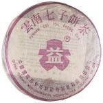 2003-03紫大益青饼-生