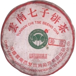 2003-班章生态(珍藏青饼)-生