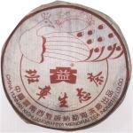 2003-班章生态孔雀6星青饼-生