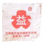 2003-简云红大益青饼-生