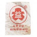 2003-勐海尖出红带沱(250克)-生