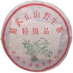 2003-易武正山野生茶(黑票薄棉纸)-生