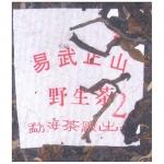 2003-易武正山野生茶(特级品)-生