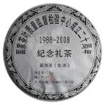 国家质检中心纪念礼茶 801
