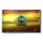 品味66勐海茶厂创立66周年纪念茶