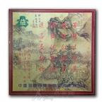 典藏诗茶(生\熟)
