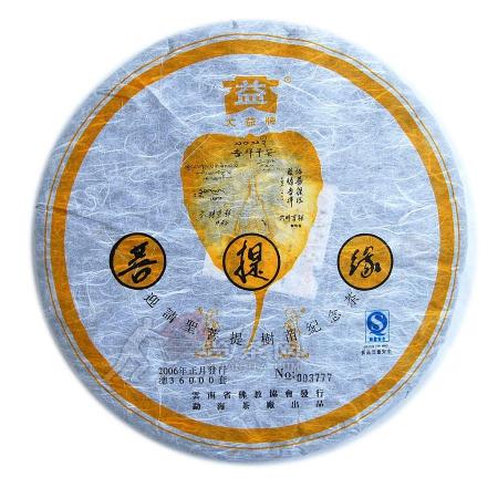2006-菩提缘(迎请圣菩提树苗纪念茶)-601生