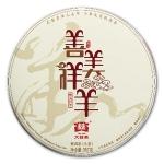 """2015生肖茶""""善美祥羊"""""""