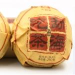 1501 勐海沱茶